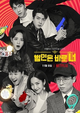 Busted 2 (2019)