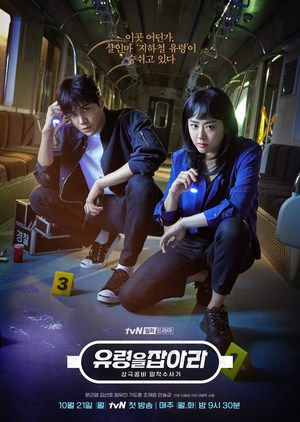 Catch the Ghost Episode 5 Subtitle Indonesia