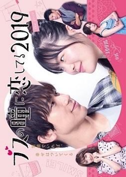 Busu no Hitomi ni Koishiteru (2019)