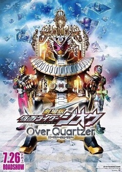 Kamen Rider Zi-O: Over Quartzers (2019)