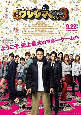Ushijima the Loan Shark Part 3 (2016)