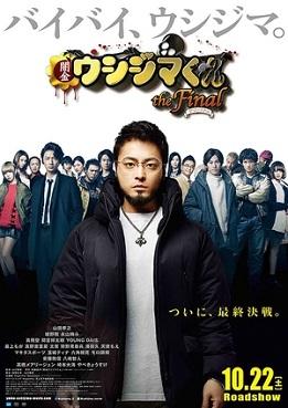 Ushijima the Loan Shark The Final (2016)
