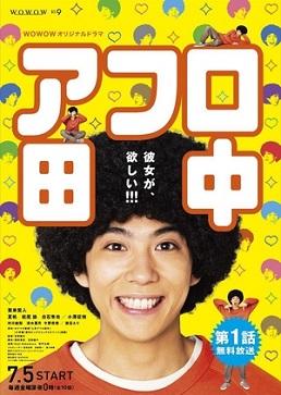 Afro Tanaka (2019)