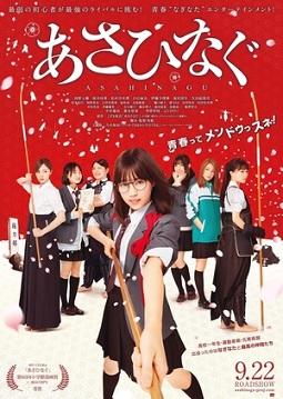 Asahinagu (2017)