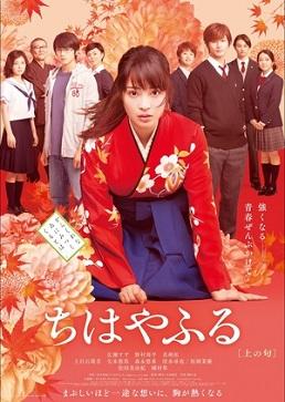 Chihayafuru: Kami no Ku (2016)