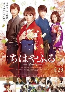 Chihayafuru: Shimo no Ku (2016)