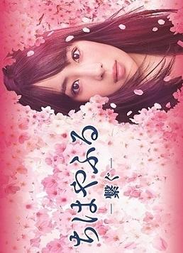 Chihayafuru: Tsunagu (2018)