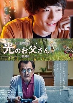Final Fantasy XIV Hikari no Otousan The Movie (2019)