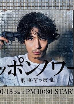 Nippon Noir: Detective Y's Rebellion (2019)