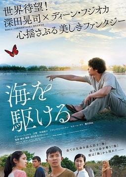 The Man From the Sea (2018)