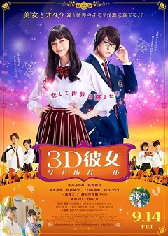3D Kanojo: Real Girl (2018)