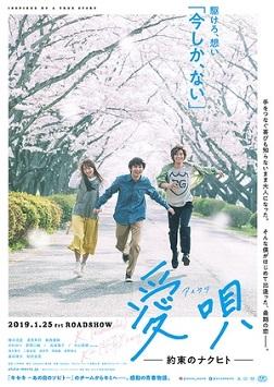 Ai Uta: My Promise To Nakuhito (2019)