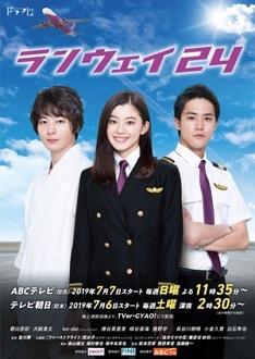 Runway 24 Episode 6 Sub Indo