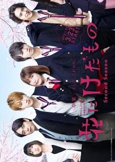 Hana ni Keda Mono: Second Season (2019)