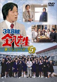 3 nen B gumi Kinpachi Sensei 7 (2004)