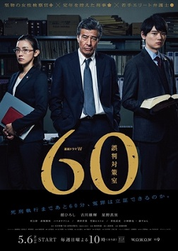 60 Gohan Taisakushitsu (2018)