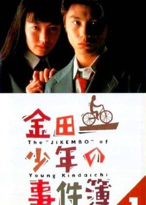 Kindaichi Shonen no Jikenbo (1995)