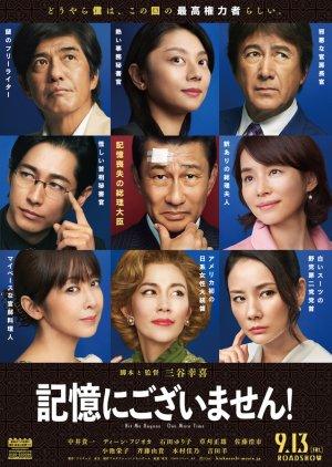 Kioku ni Gozaimasen (2019)