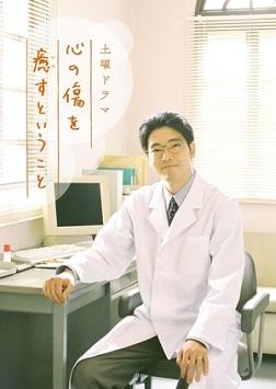 Kokoro no Kizu wo Iyasu to Iu Koto (2020)
