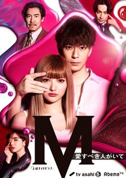 M: Ai Subeki Hito ga Ite (2020)