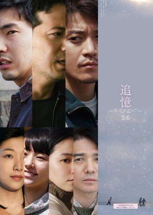 Memory (2017)