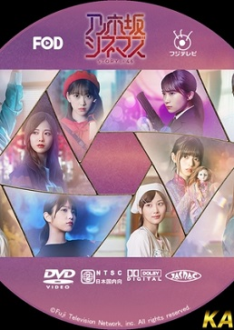 Nogizaka Cinemas: STORY of 46 (2019)