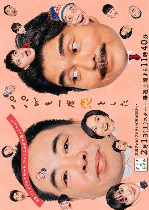 Papa ga Mo Ichido Koi wo Shita (2020)