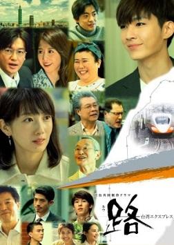 Ru: Taiwan Express (2020)