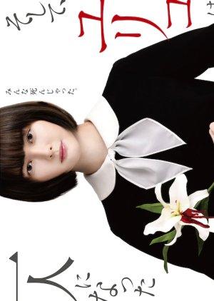 Soshite, Yuriko wa Hitori ni Natta (2020)