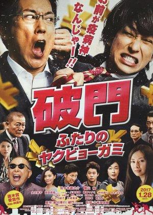 Hamon: Yakuza Boogie (2017)
